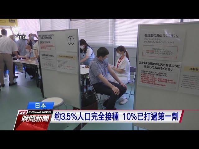 日本政府開設接種中心卻乏人問津 東奧將以GPS監控禁記者越區採訪