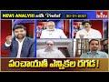పంచాయతీ ఎన్నికల రగడ : AP Local Body Election Issue   News Analysis with Venkat   hmtv