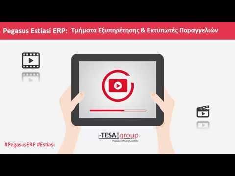Pegasus Estiasi ERP - Τμήματα Εξυπηρέτησης & Εκτυπωτές Παραγγελιών