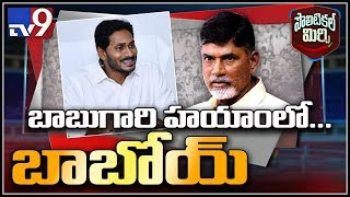 Political Mirchi: CM Jagan Following Time To Time Schedule..