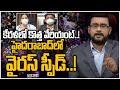 కేరళలో కొత్త వేరియంట్..! హైదరాబాద్లో వైరస్ స్పీడ్..! LIVE: Big Debate On India  Corona Cases | 10TV