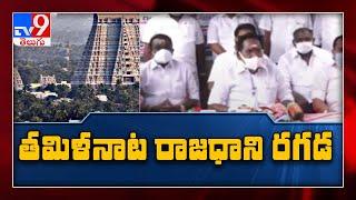 Make Madurai as 2nd state capital of Tamil Nadu, AIADMK mi..