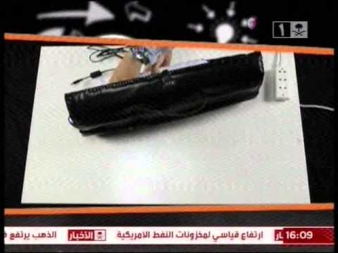 اختراع سعودي