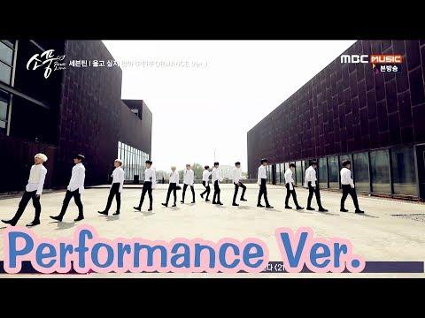 SEVENTEEN (세븐틴) 170629 Don't Wanna Cry 울고 싶지 않아 (Performance Ver.)