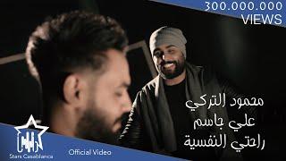 علي جاسم و محمود التركي - راحتي النفسية (حصرياً)   2018   (Ali Jassim & Mahmood El Turky (Exclusive