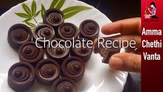 చాలా తక్కువ Ingredientsతో చాక్లెట్ తయారీ సులభంగా | Homemade Chocolate With Cocoa Powder In Telugu