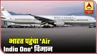 Custom-Made Aircraft Boeing 777 'Air India One' Arrives in India | ABP NEWS