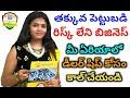 కొంచెం కొత్తగా ఆలోచించండి | Daddys Road QR Code Sticker Questions and Answers |Business Ideas Telugu