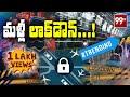 భారత్ లో అడుగుపెట్టిన కొత్త కరోనా l TS Govt Alert over New Corona Strain l 99TV Telugu
