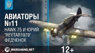 """Авиаторы. Hawk 75 и Юрий """"Reytar1979"""" Федченок."""