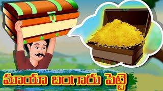 మాయా బంగారు పెట్టె   Magical Treasure Chest   మాయా కథలు  Telugu Magical Stories For Kids   Edtelugu