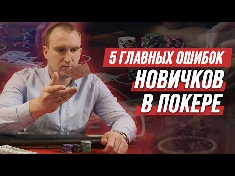 ТОП-5 ОШИБОК НОВЧИКОВ В ПОКЕРЕ!