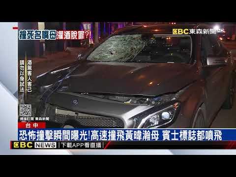 酒駕撞死名嘴黃暐瀚母 30歲男闖禍後買酒疑想脫罪 @東森新聞 CH51