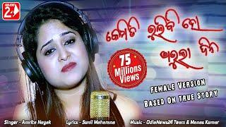 Kemiti Bhulibi Se Abhula Dina | Hrudaya Hina | Female | Official Studio Version | Amrita Nayak