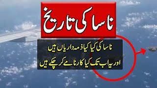 || History Of Nasa In Urdu  Amazing Space  || Nasa ki Haqiqat || reality of Nasa ||