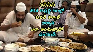 Watch: Pawan Kalyan Eating Biryani At Party MLA Candidate ..