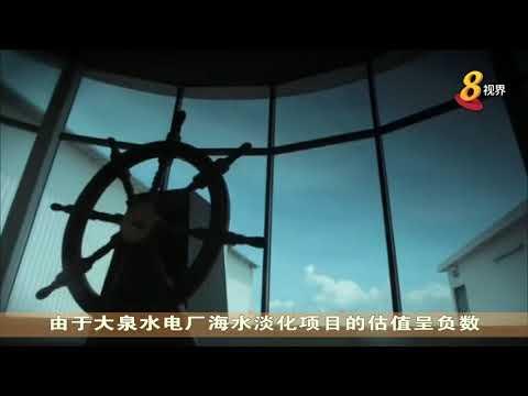 公用事业局可能收购凯发集团大泉海水淡化厂