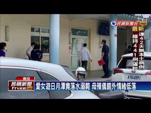 女遊日月潭落水溺斃 檢警相驗遺體追死因-民視新聞