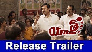 YSR Biopic Yatra Release Trailer..
