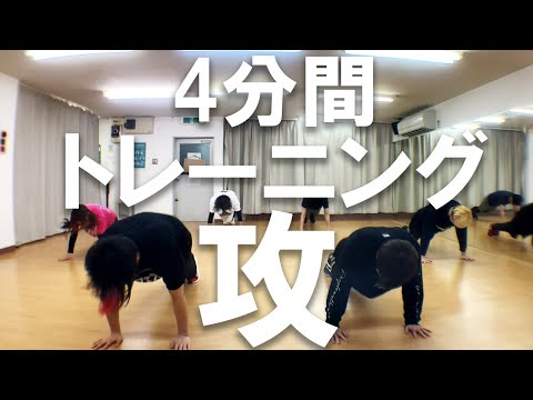 【4分間運動】「H.I.I.T 2」- 4minutes Training Video