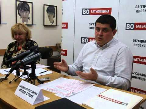 Максим Бурбак. Прес-конференція 31.10.2013 ч. 1