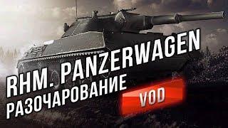 Rheinmetall Panzerwagen – обзор, гайды, лучшие бои | World