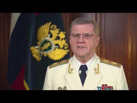 Поздравление Генерального прокурора Российской Федерации Юрия Чайки с 295-летием прокуратуры России