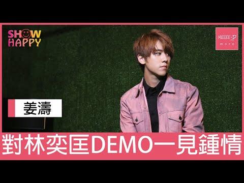 姜濤邀林奕匡寫歌  一聽《孤獨病》demo就愛上了