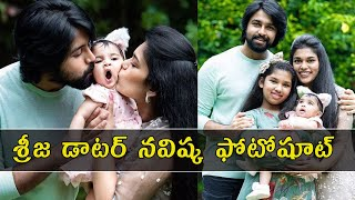 Sreeja Konidela shares daughter Navishka's 6th month photo..