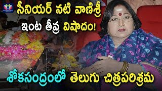 Senior Actress Vanisri Sister Passes Away..