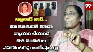 Ayesha Meera Mother Reacts on Disha Accused Encounte..