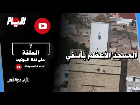 المسجد الأعظم بآسفي.. قصة معمار انفصل عن صومعته وانحرف عن محرابه
