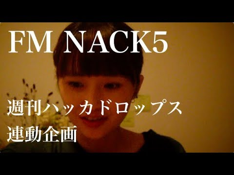 【FM NACK5「週刊ハッカドロップス」連動企画】ラジオ番組へのエピソードを元に曲作ってみたら。。
