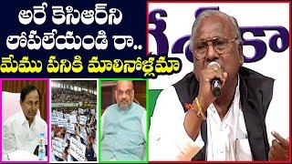 Hanumantha Rao Satirical Comments on KCR over TSRTC strike..