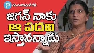 Lakshmi Parvathi Reveals about her Post in New YS Jagan go..