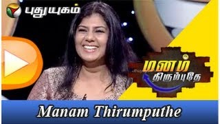 Actress Swarnamalya in Manam Thirumputhe  (13/04/2014)   -PuthuYugamTV