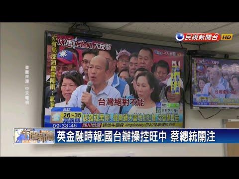 英國《金融時報》:國台辦操控旺中  蔡總統關注-民視新聞