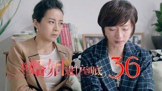 將婚姻進行到底 | The Perfect Couple 第36集(任重、萬茜、王策等主演)
