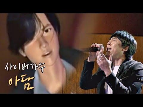 [슈가송] 국내 최초 사이버 가수 아담 '세상엔 없는 사랑'♪ 투유 프로젝트-슈가맨2 6회