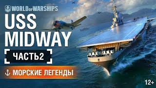Авианосец Midway. Часть 2. Морские легенды