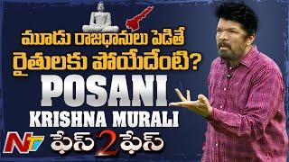 Posani Krishna Murali full Interview..