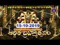 శ్రీవారి ఆర్జిత బ్రహ్మోత్సవం   Srivari Arjita Brahmotsavam   15-10-19   SVBC TTD