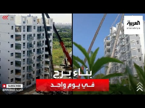 بناء برج سكني من 10 طوابق في يوم واحد