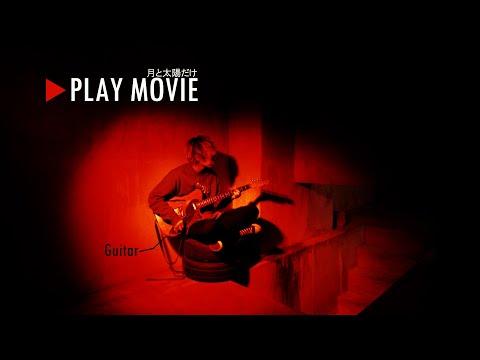 秋山黄色 『月と太陽だけ』 PLAY MOVIE (Guitar)