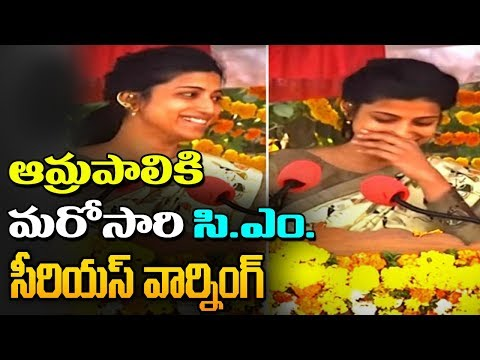 Did CM KCR give Serious Warning To Collector Amrapali?