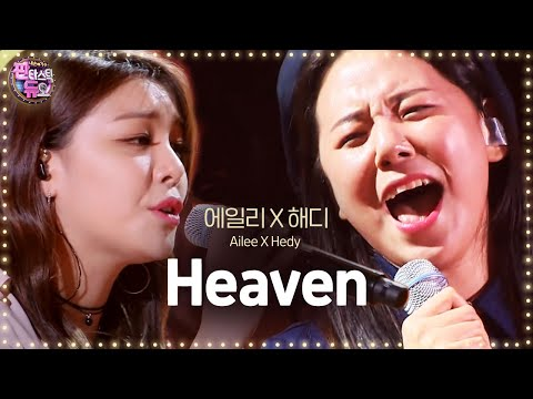 Ailee, shows the best stage ever with duo 'Heaven' 《Fantastic Duo》판타스틱 듀오 EP06