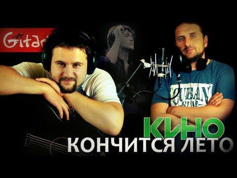 Кончится лето - Кино | аккорды и табы - Гитарин Ру