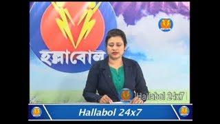 Hallabol News 10 PM (14-11-2018)