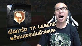 พี่แว่น พาเจ๊ง EP.117 - เปิดการ์ดตำนานไทย ใครจะมาหละ ?