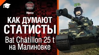 Как думают статисты: Bat  Châtillon 25 t на Малиновке - от Mpexa [World of Tanks]